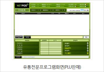 유통전문프로그램(PLU판매) 화면
