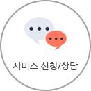 서비스신청/상담