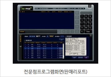 전문점프로그램(판매리포트) 화면